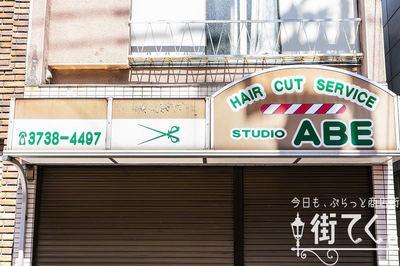 理髪店ABE