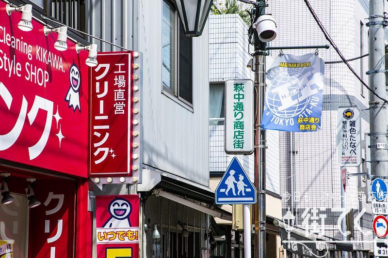 萩中通り商店会