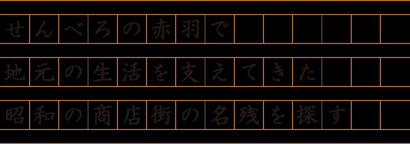 せんべろの赤羽で 地元の生活を支えてきた 昭和の商店街の名残を探す