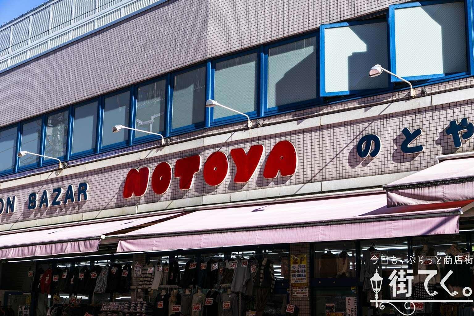 NOTOYA ファッションバザールのとや赤塚本店