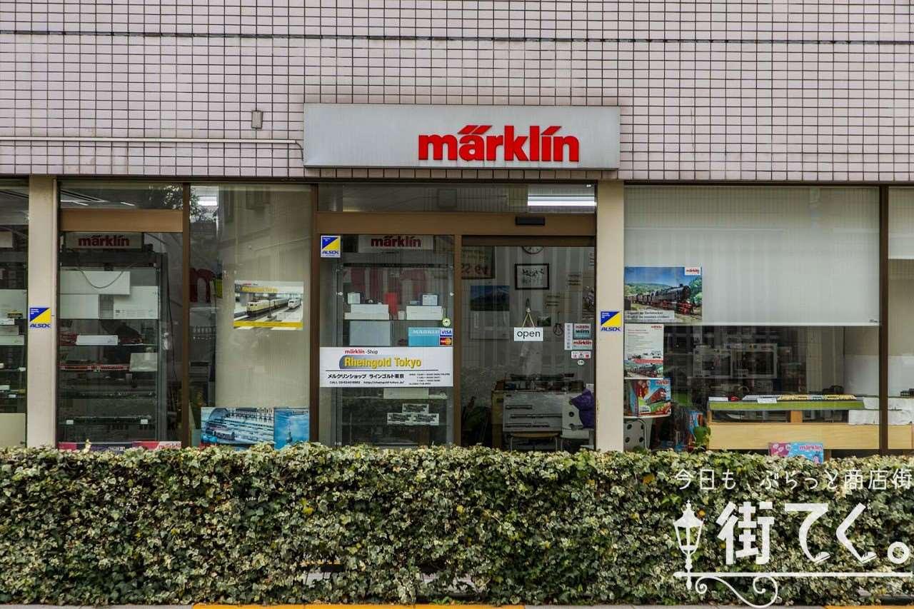 メルクリンショップ ラインゴルト東京