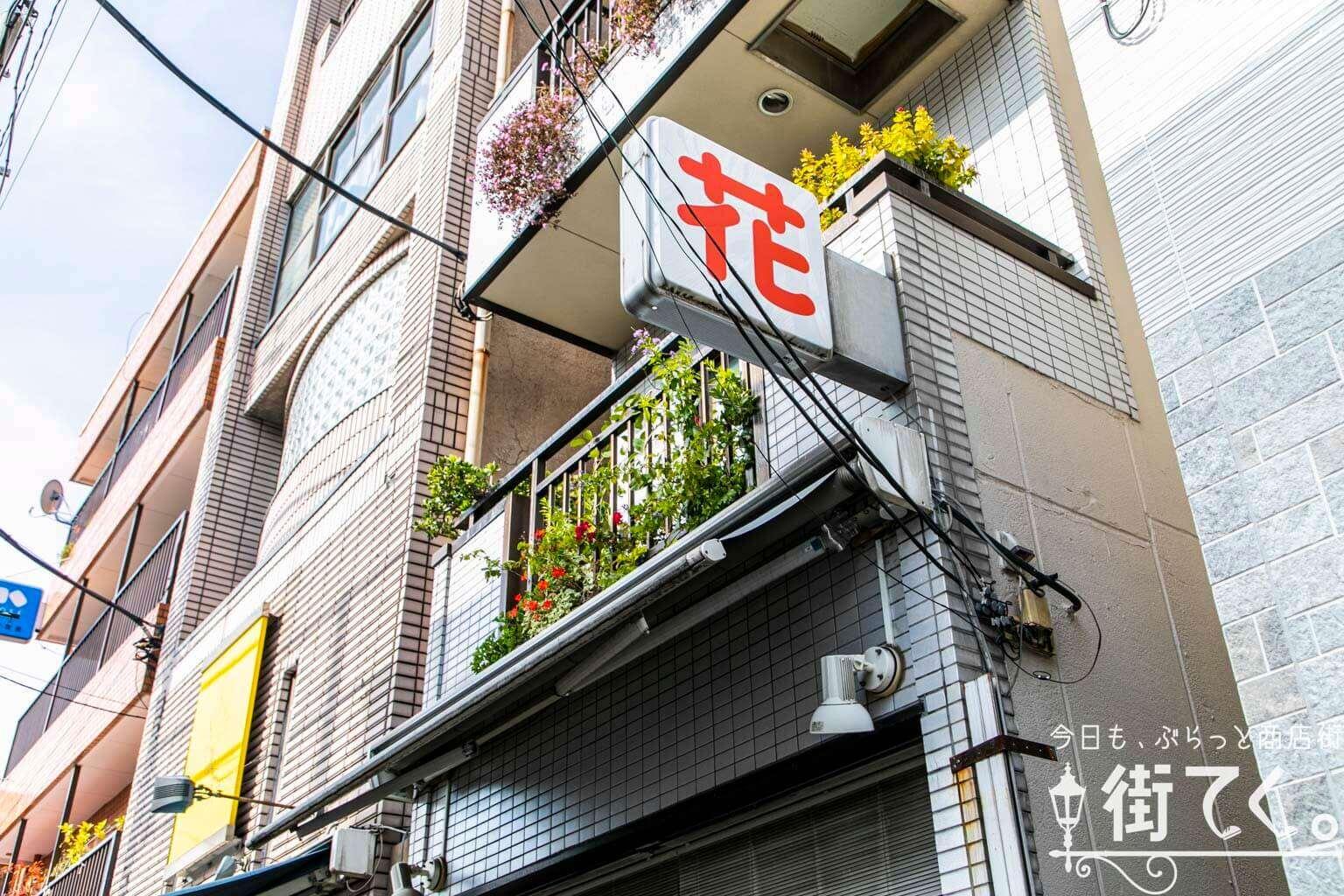 山崎生花店