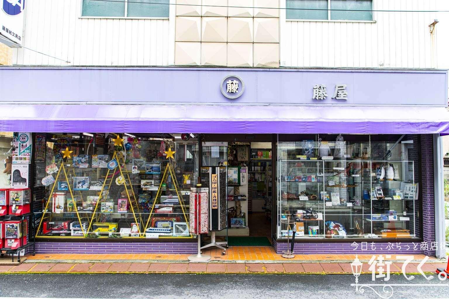 藤谷紙文具店