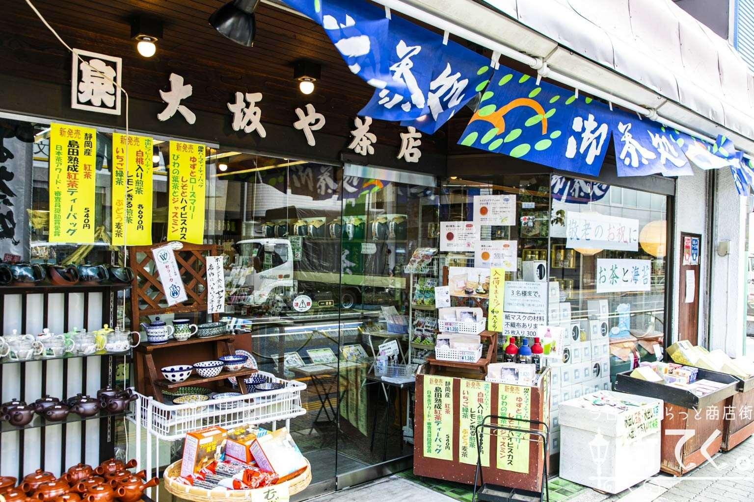 大坂や茶店