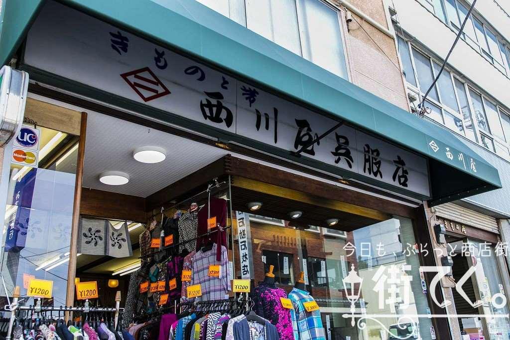 西川屋呉服店