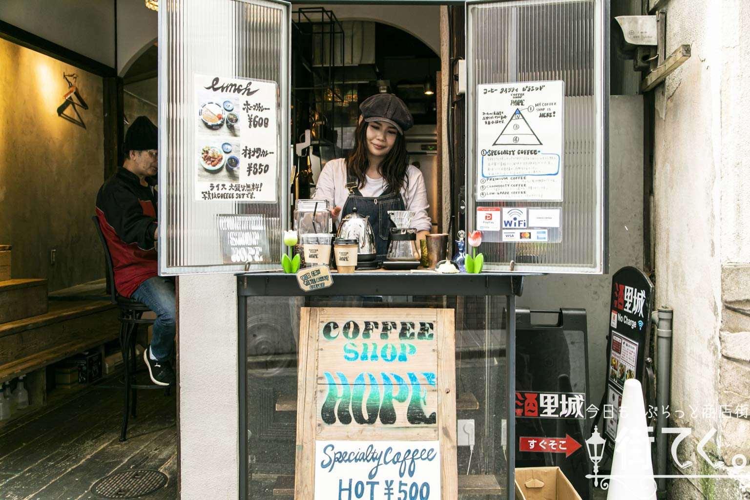 coffeeshop HOPE