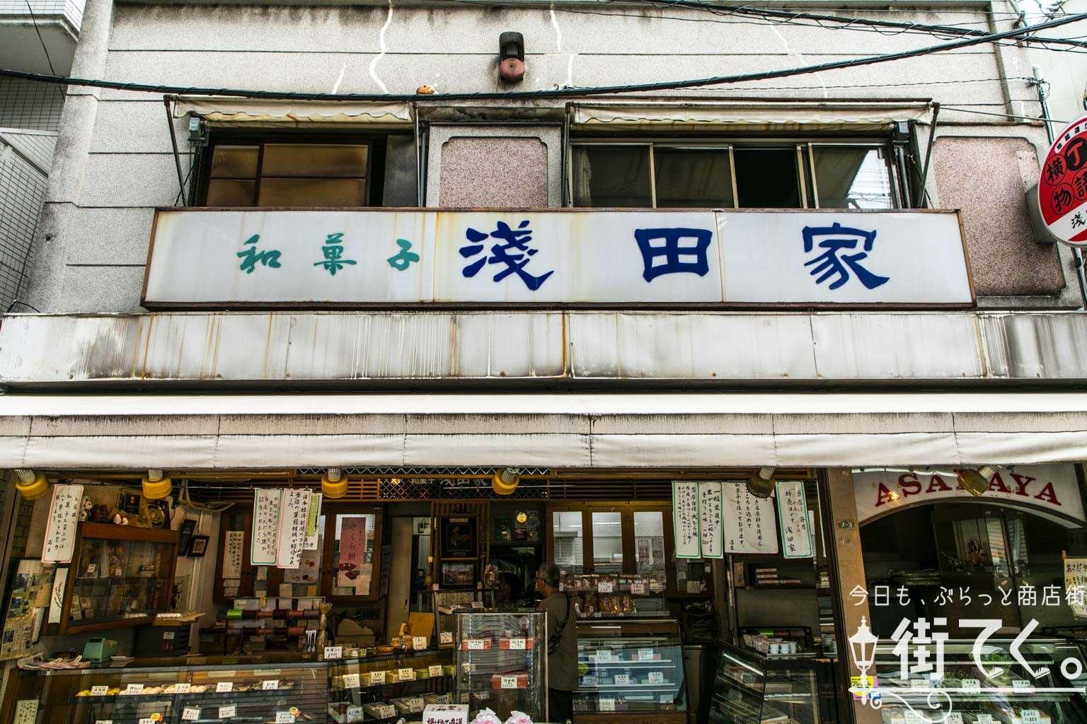 浅田家和菓子店