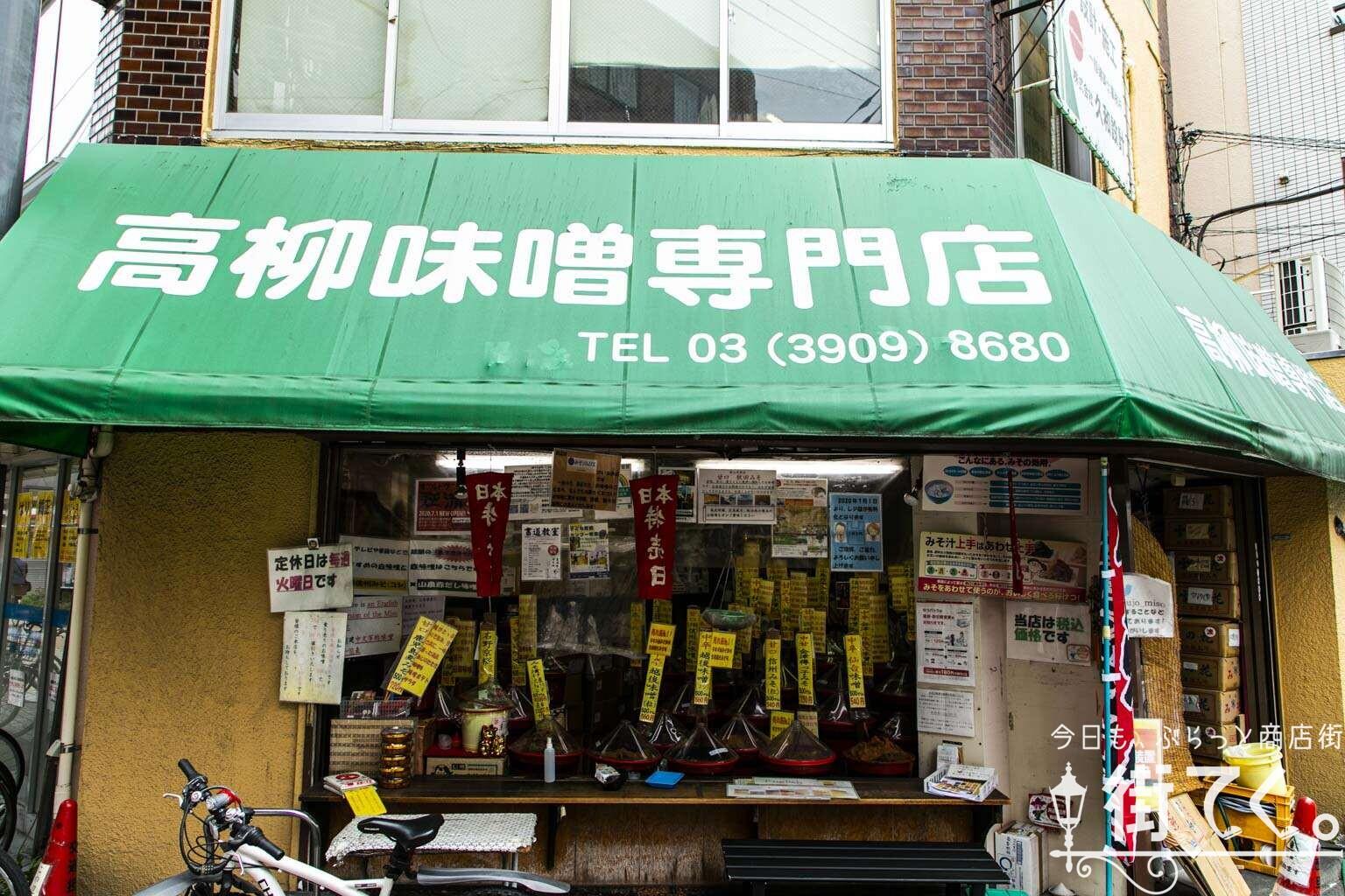 高柳味噌専門店