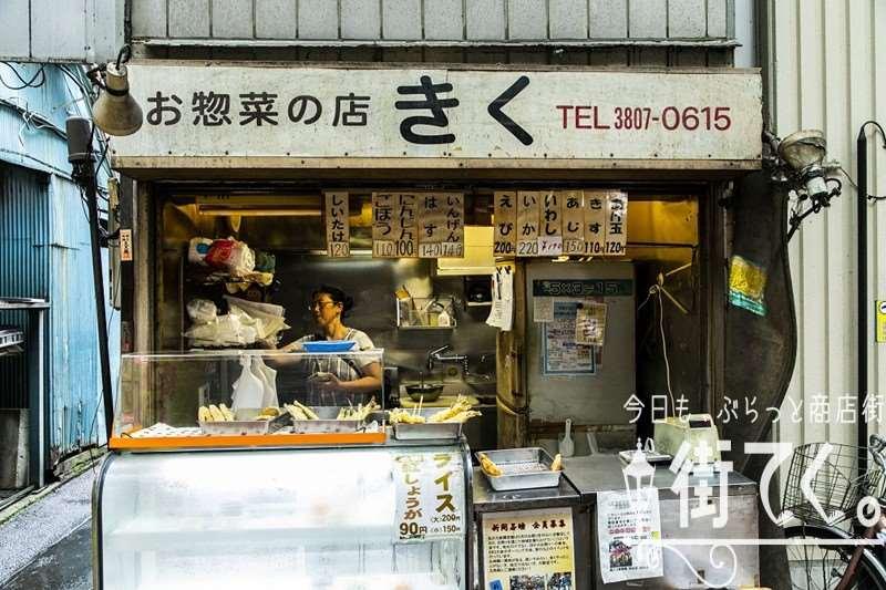 惣菜の店・きく