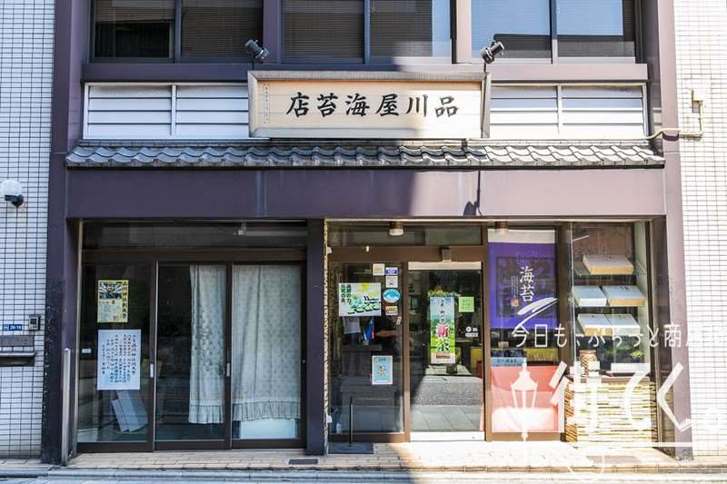 品川屋海苔店