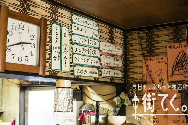 喫茶店ルノナール