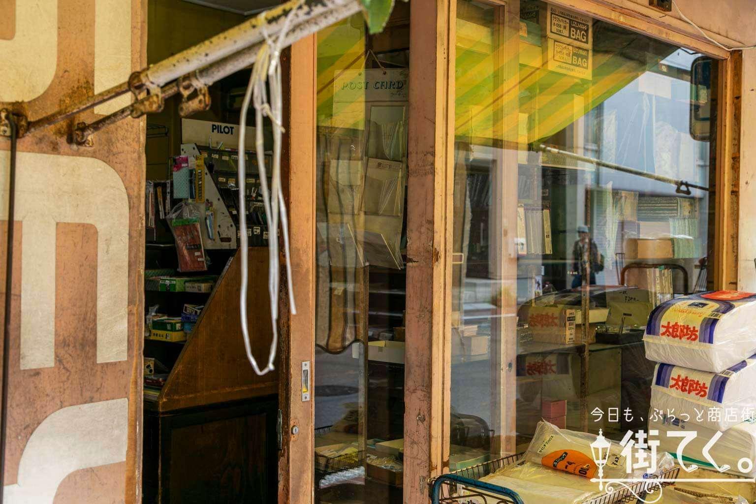 伊勢屋紙店