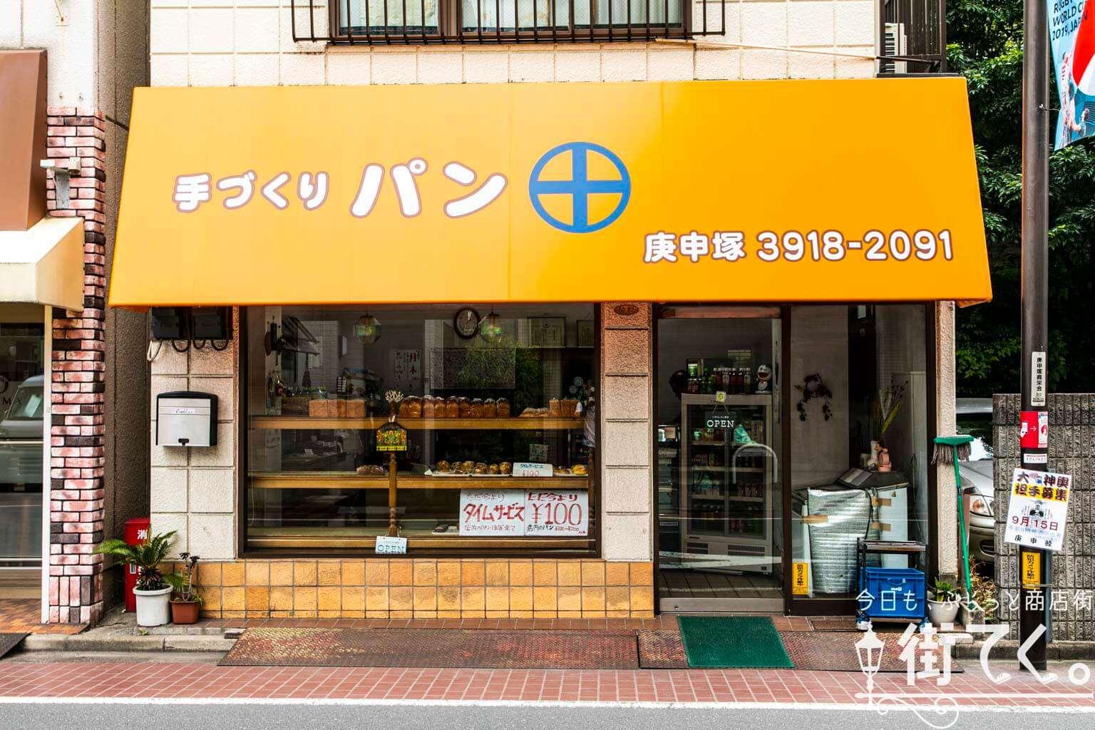 庚申塚丸十パン店