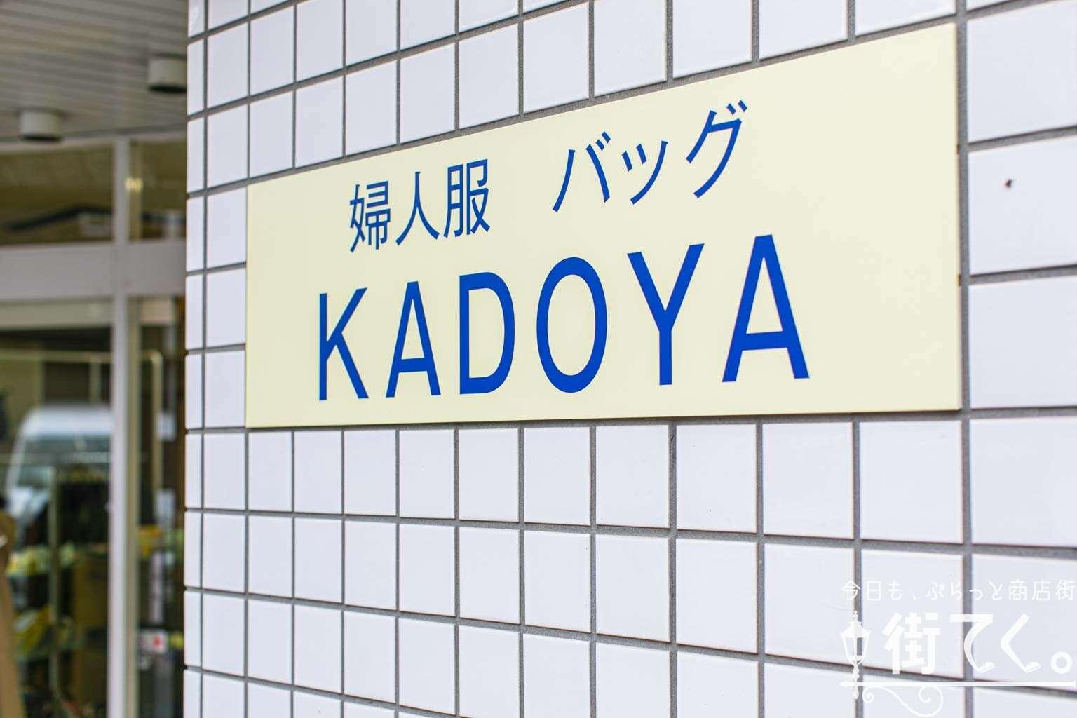 婦人服・バッグ KADOYA