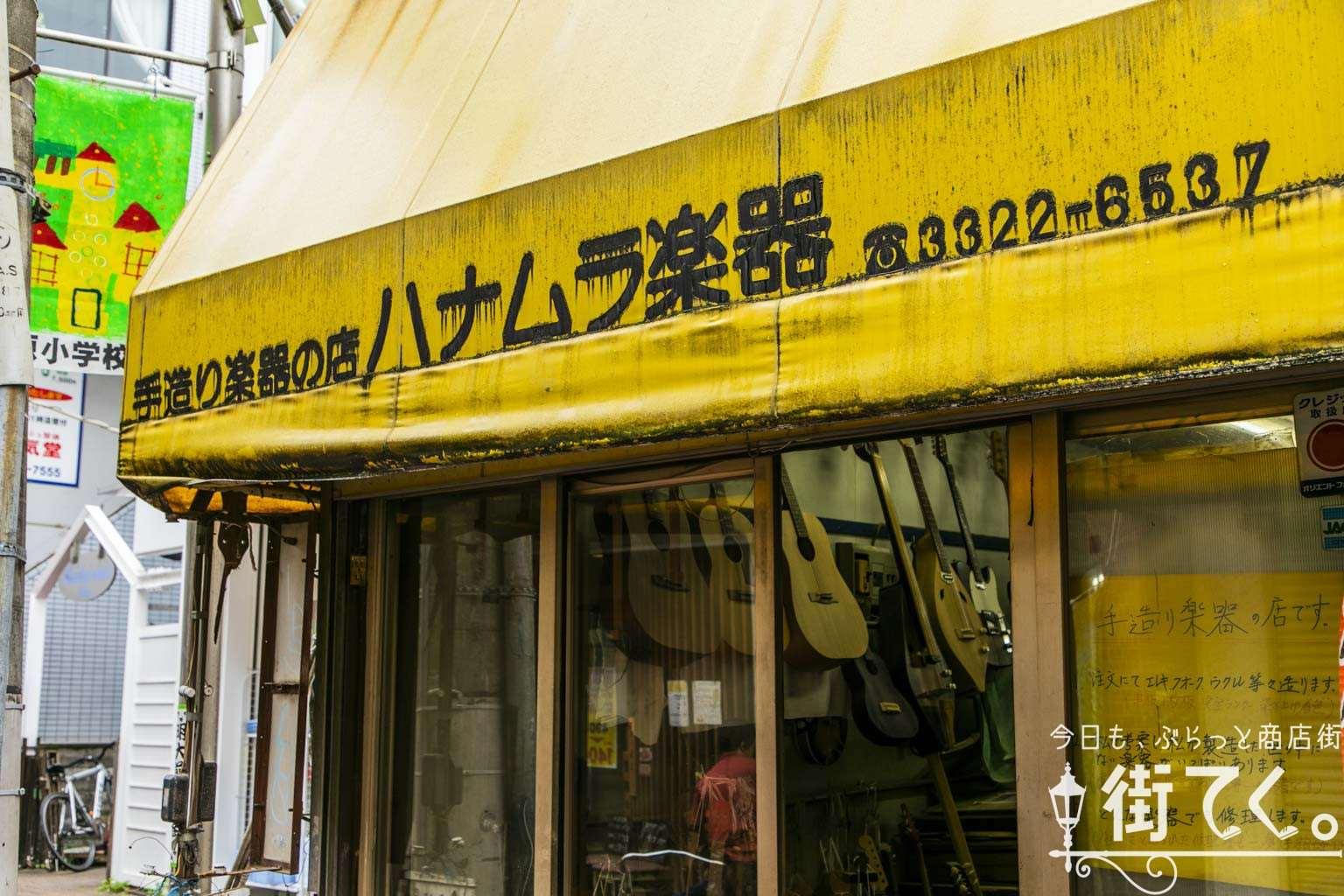 ハナムラ楽器店