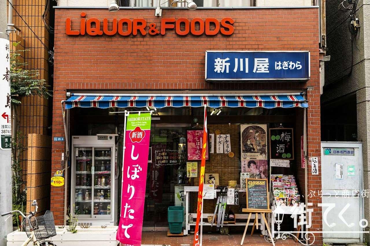 新川屋 萩原商店