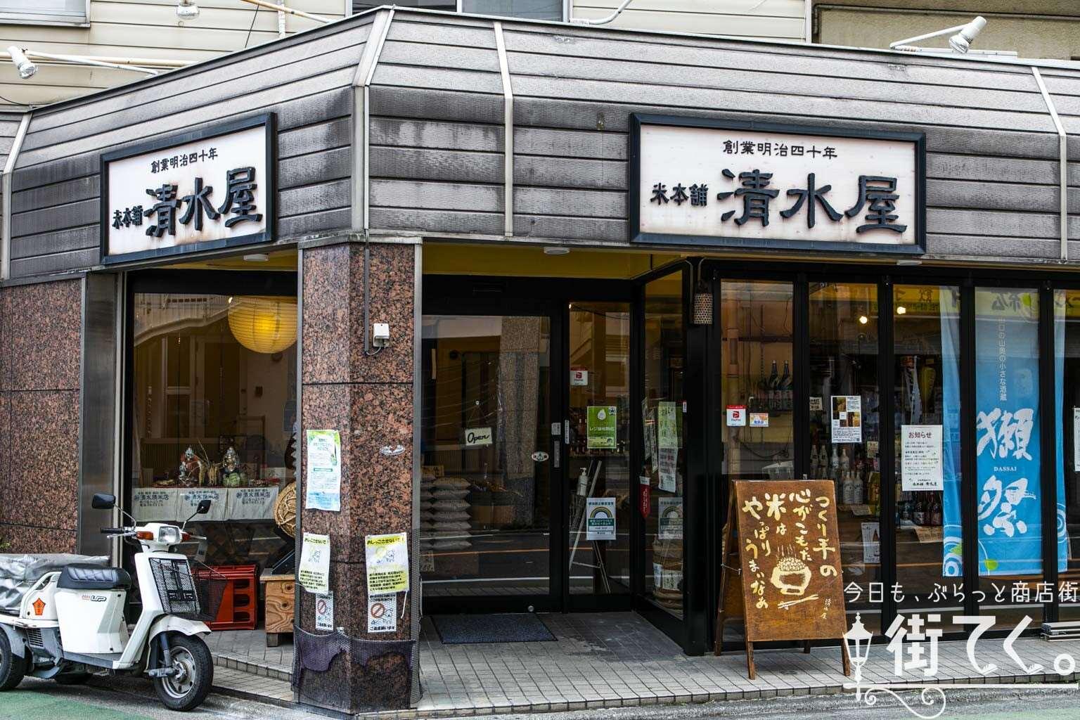米本舗 清水屋