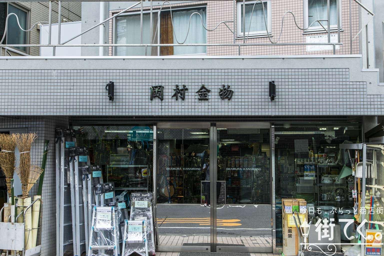 岡村金物店