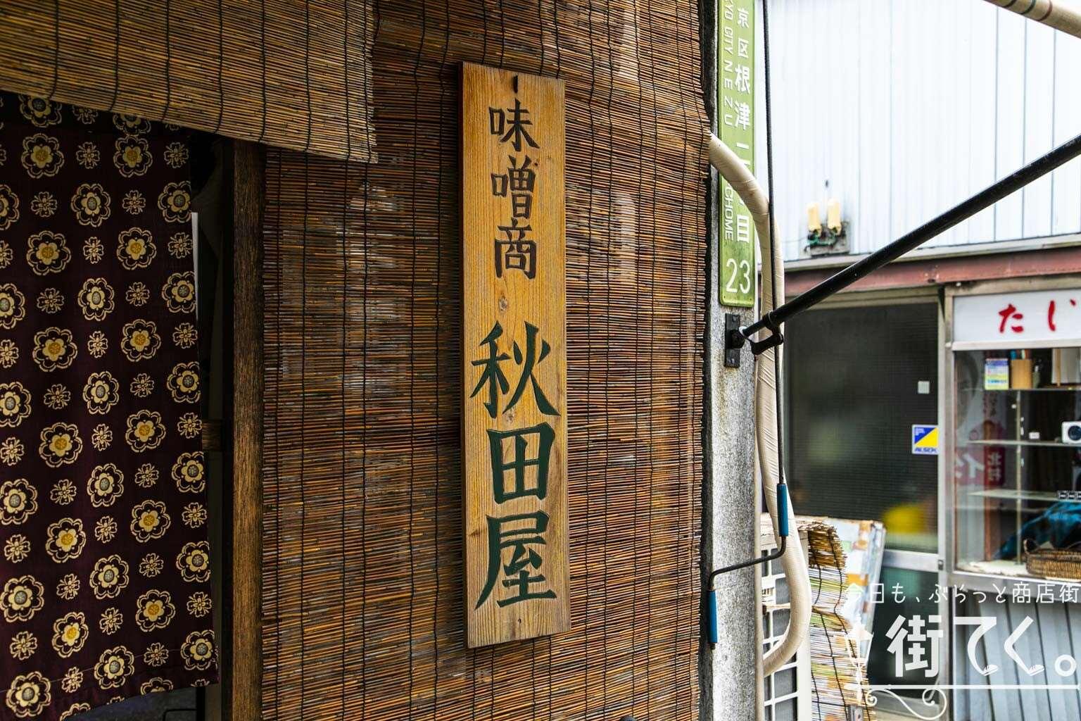 味噌商 秋田屋