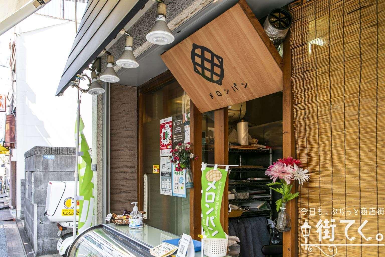 メロンパンファクトリー 大岡山店