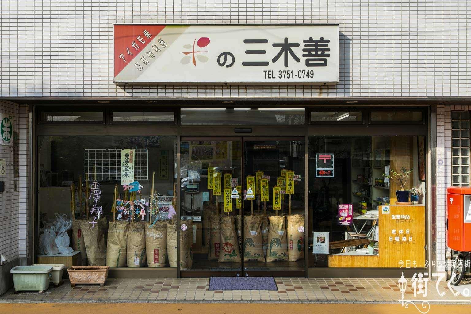 三木善米店