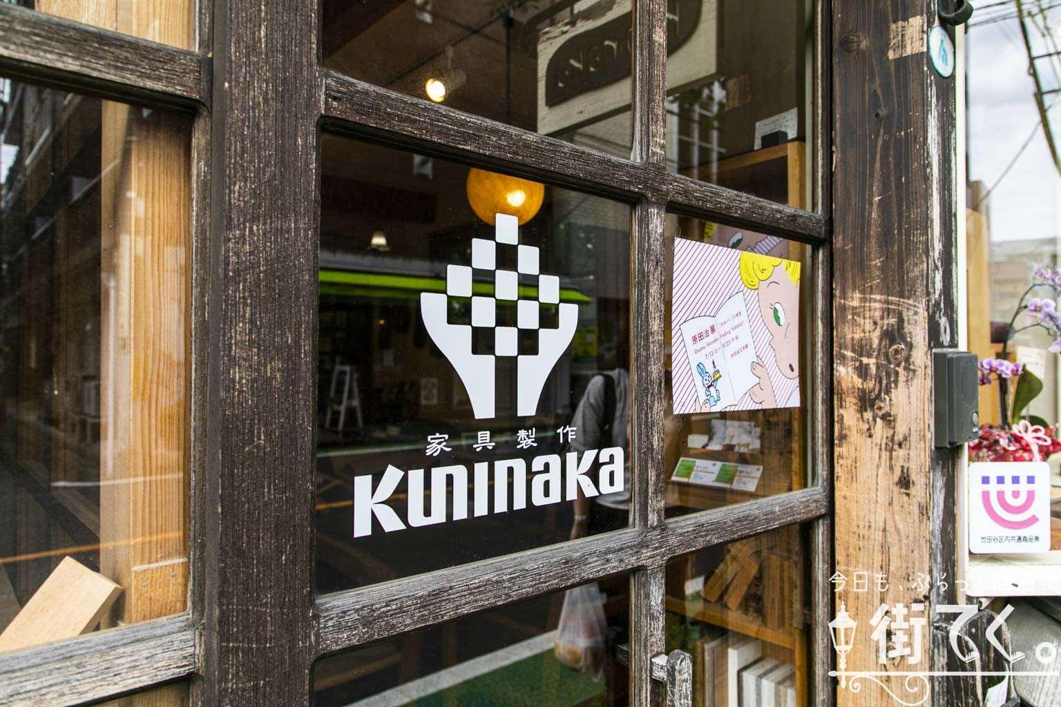 オーダー家具と木製キッチンKUNINAKA