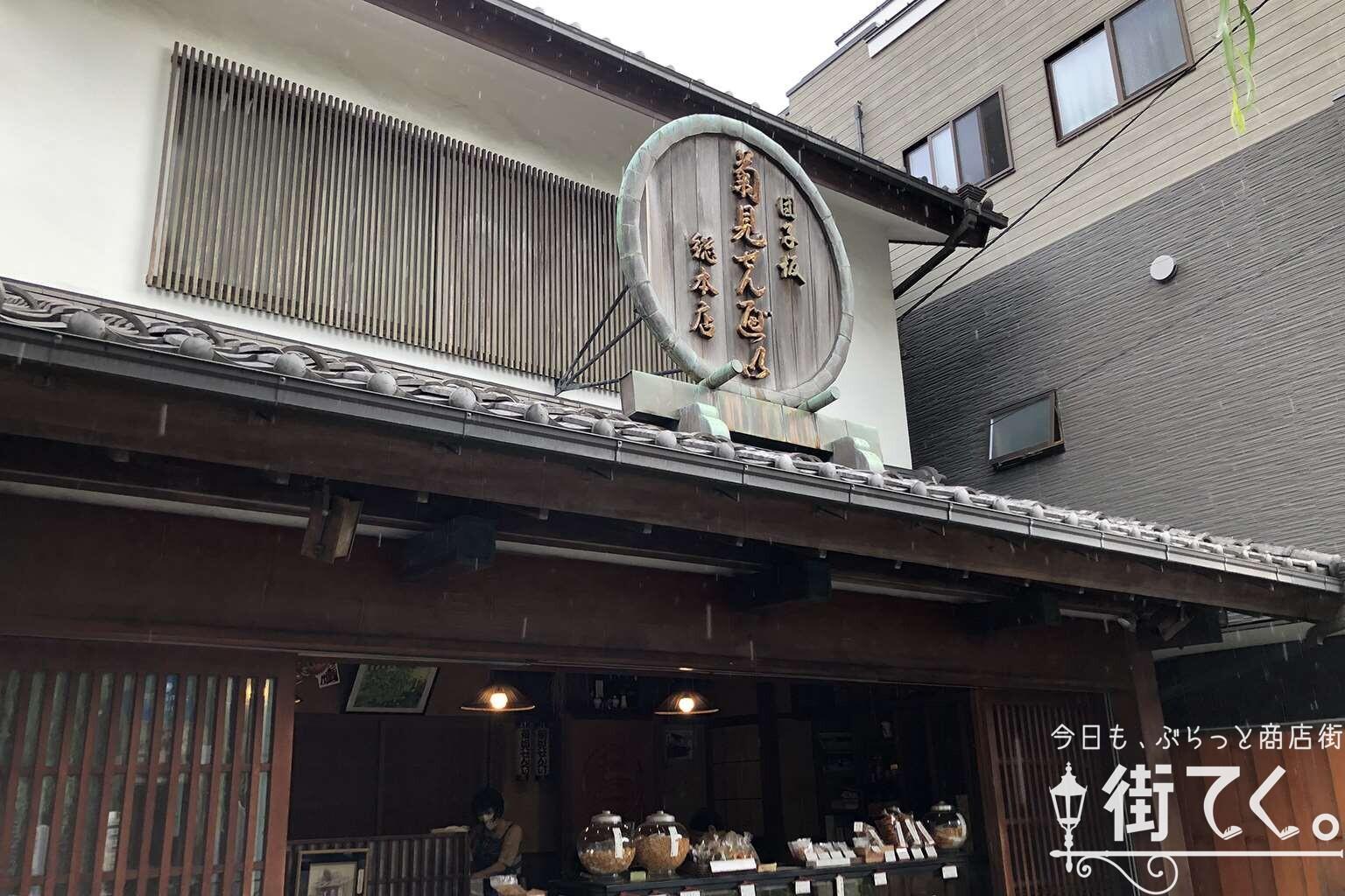 団子坂菊見せんべい総本店