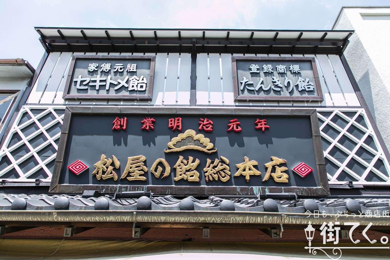 松屋の飴総本店