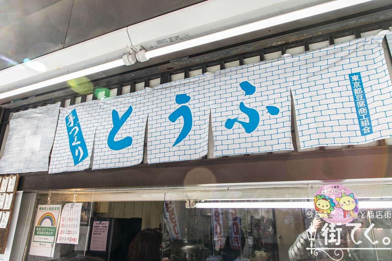 田中インテリア