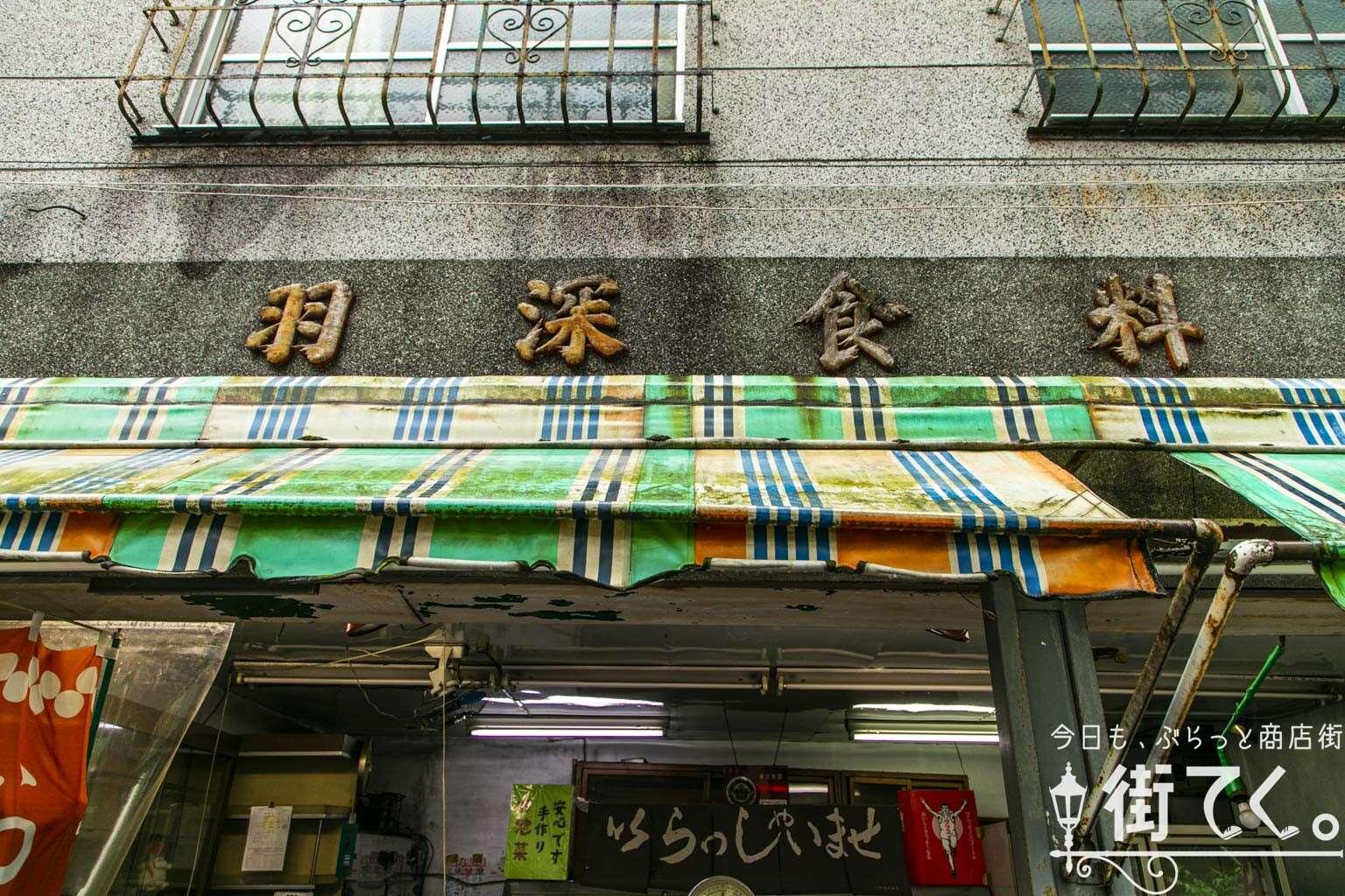 羽深食料品店