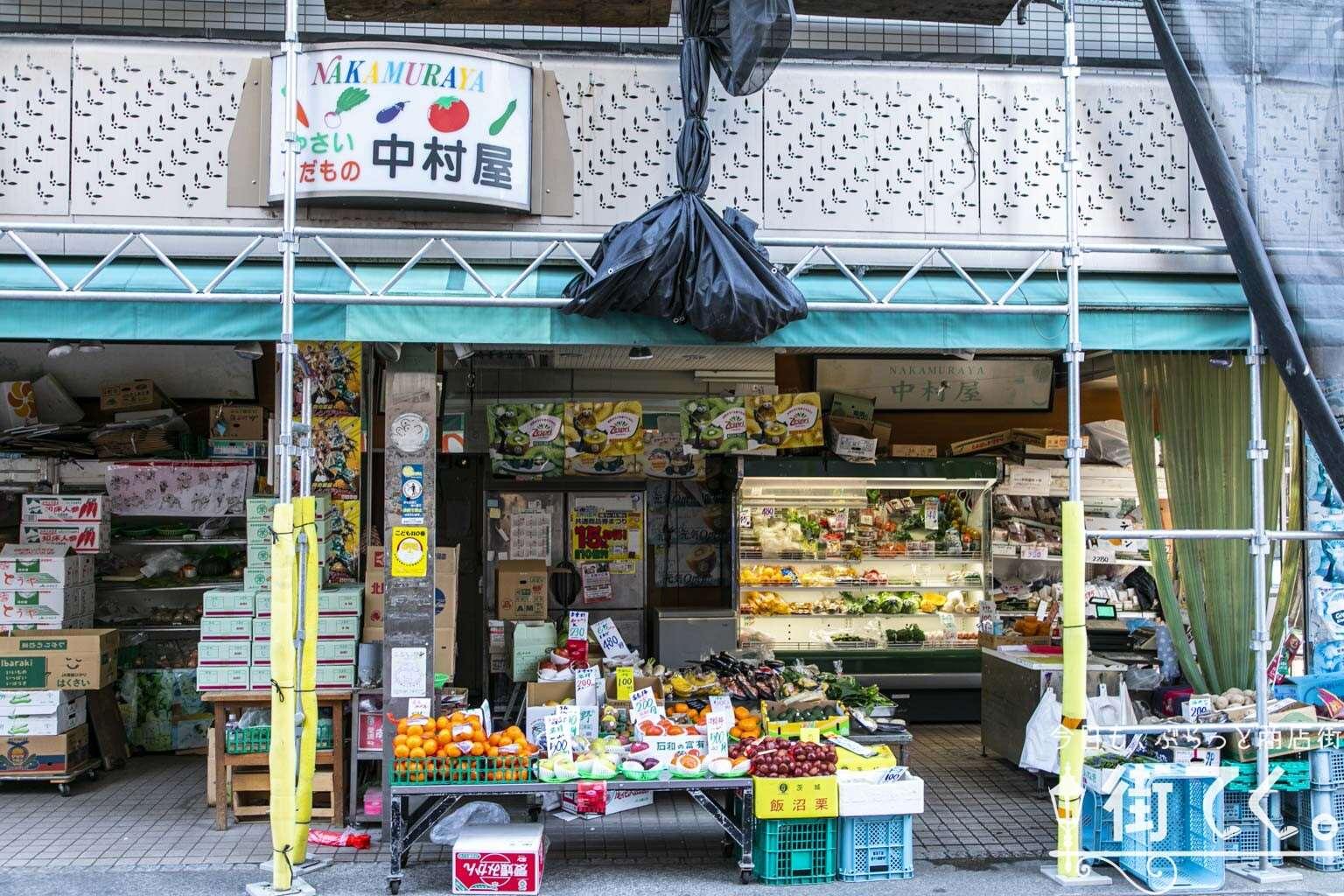 中村屋青果店