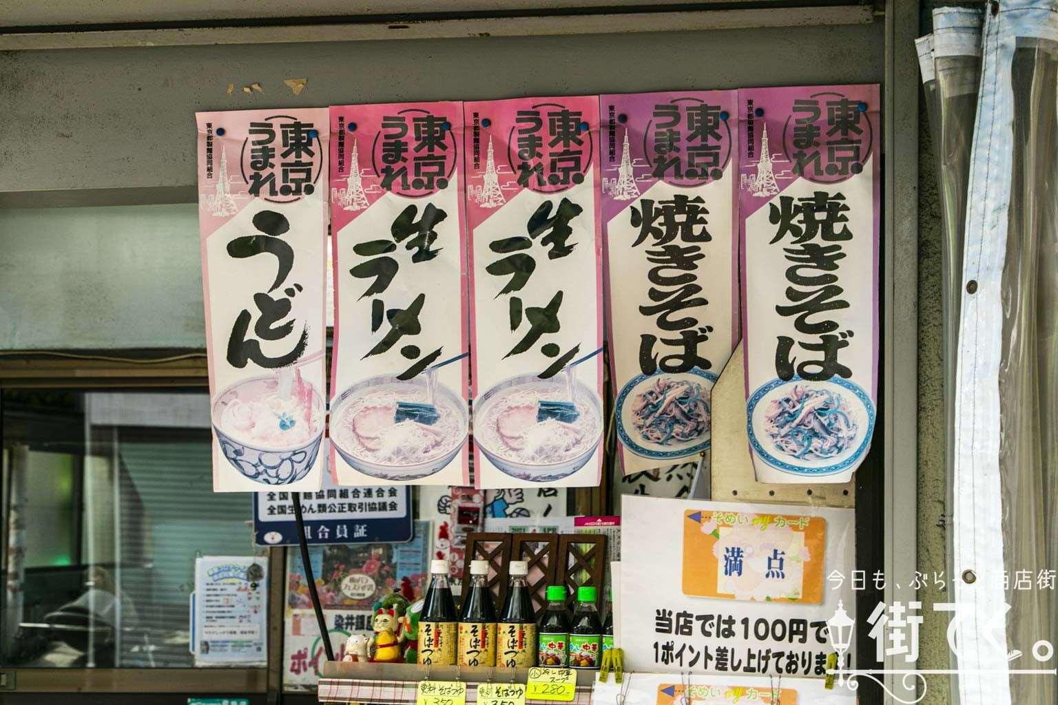 清水製麺所