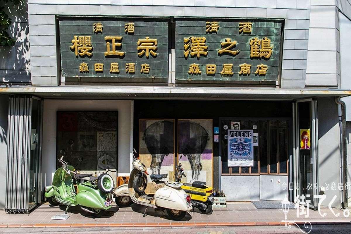 森田屋商店