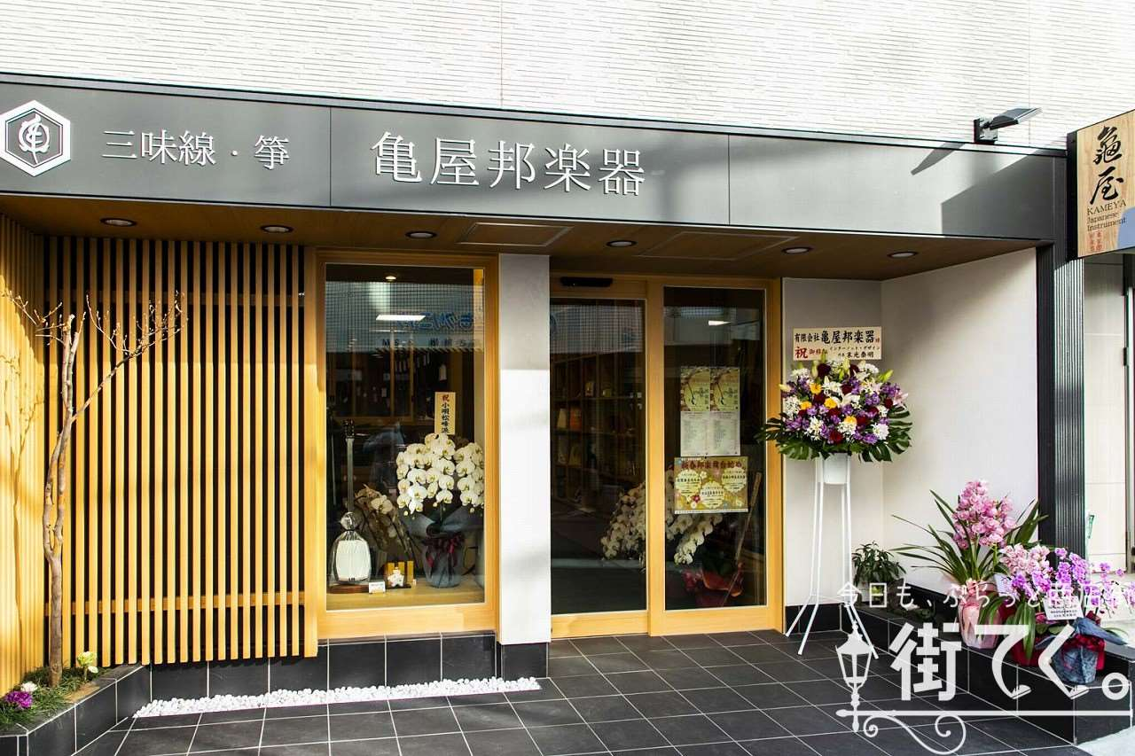 亀屋邦楽店