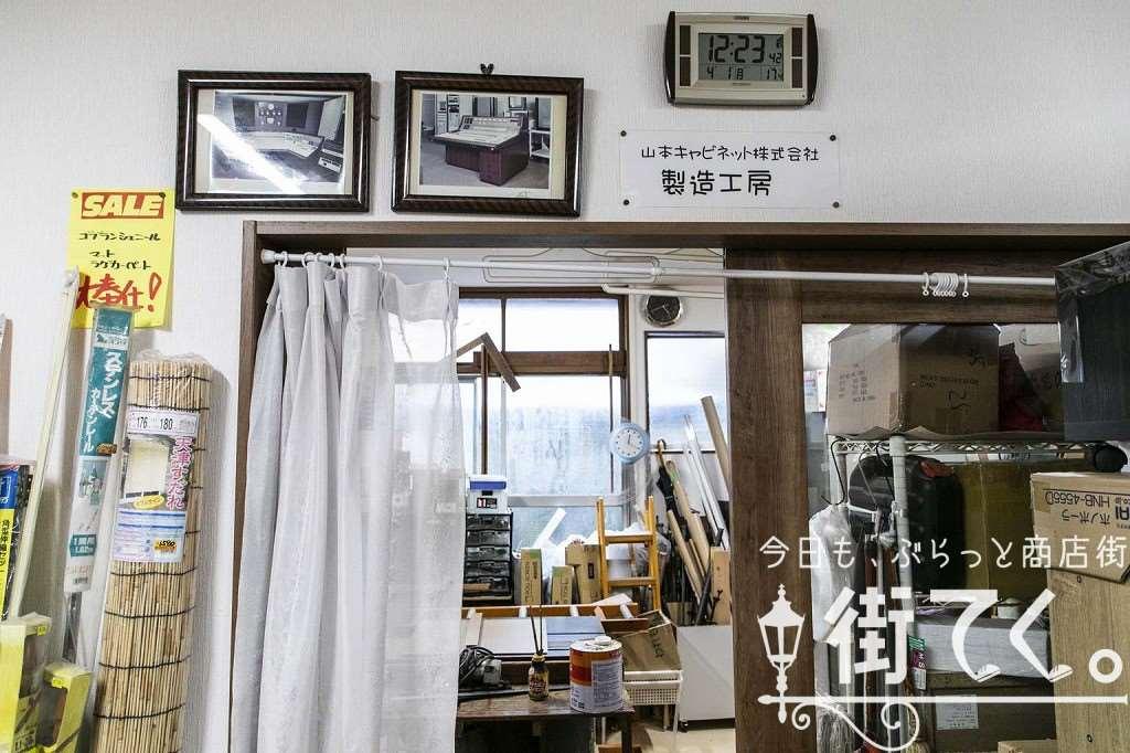 山本家具店