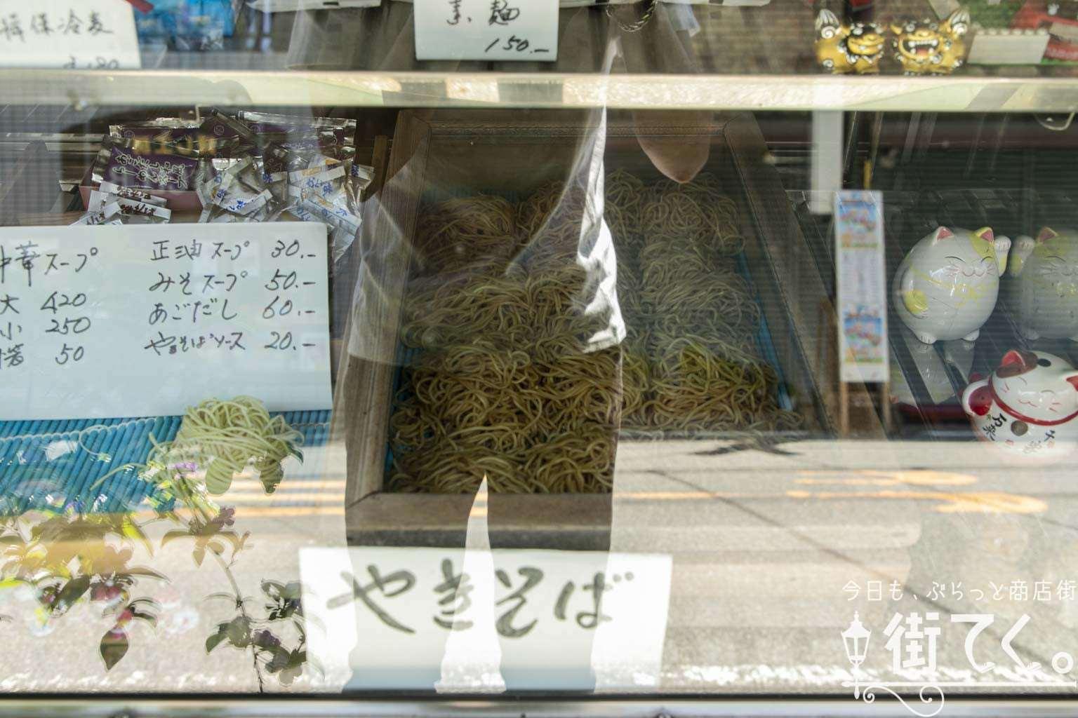 大沢製麺所