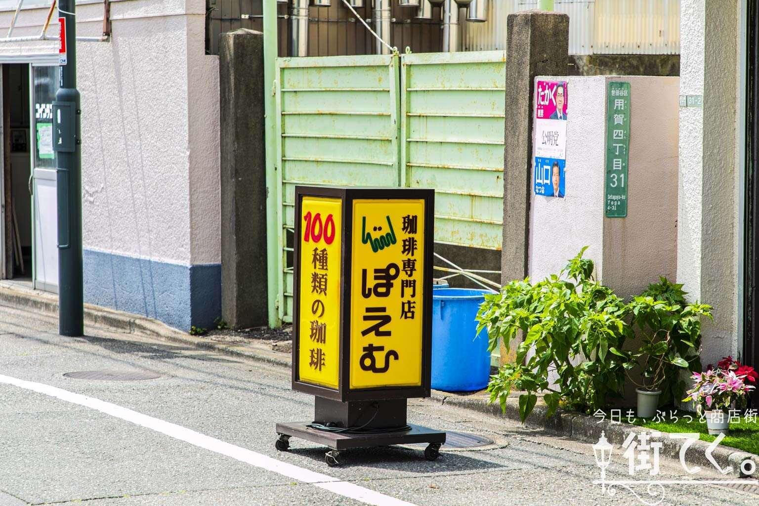 珈琲専門店 ぽえむ