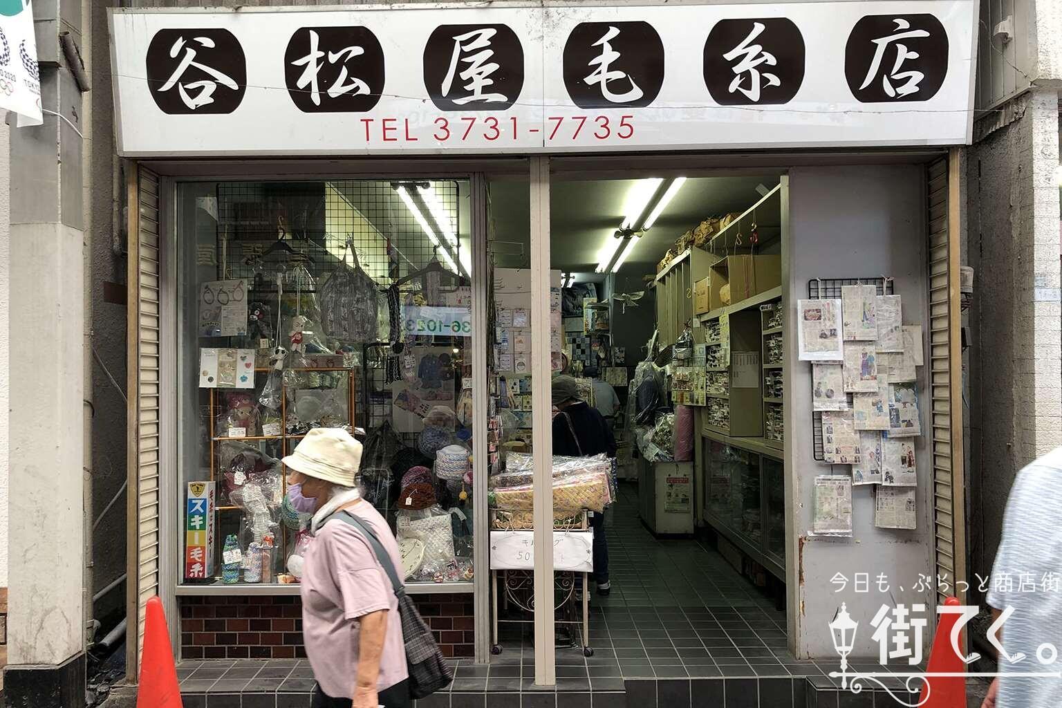谷松屋毛糸店